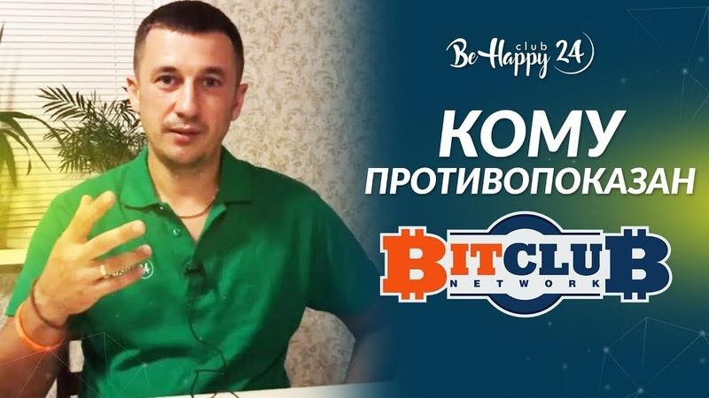 Антиотзыв BitclubNetwork 10 категорий людей которым Битклаб Нетворк категорически не подходит!