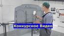 Участвую в Конкурсе от ANEST IWATA RUS