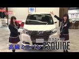 Aichi Toyota  SKE48 x Aichi Toyota TV Shopping Esquire &amp Sienta.