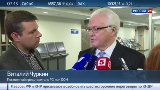 Новости на Россия 24 • СБ ООН не согласовал российский проект в поддержку Минских договоренностей