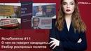 О чем не говорят кандидаты. Разбор рекламных полетов ЯсноПонятно 11 by Олеся Медведева