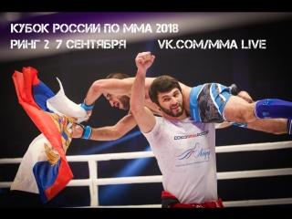 LIVE.Кубок России по ММА. День 1. Ринг 2