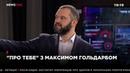 Скоро выборы вспоминаем обещания Порошенко Про тебя с Максимом Гольдарбом на NEWSONE 13 10 18