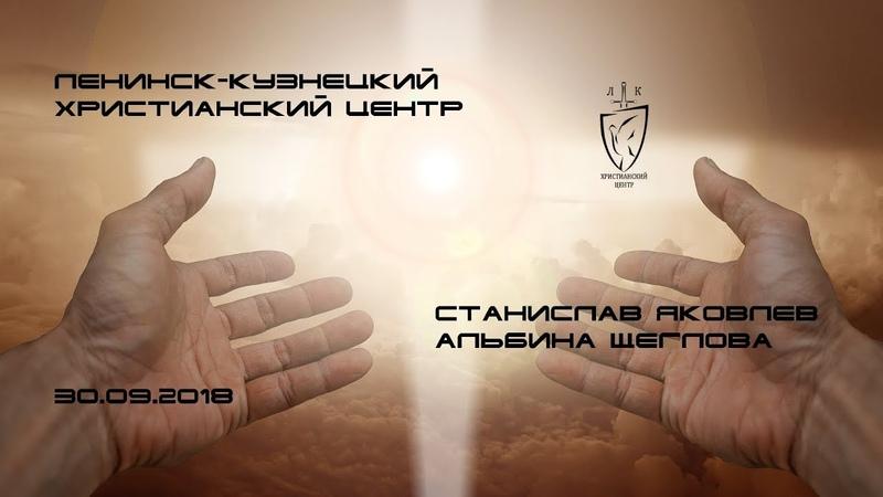 Ленинск Кузнецкий Христианский Центр 30 09 2018 С Яковлев А Щеглова
