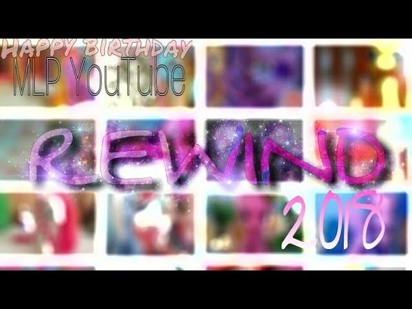 PonyTube Rewind 2018|ft. Sky brony MLP