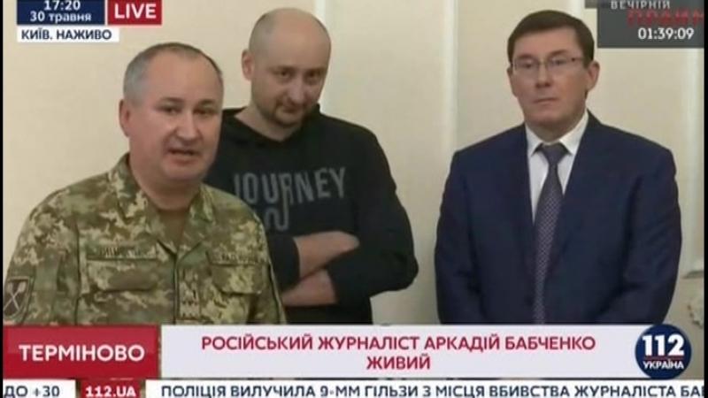 Аркадий Бабченко жив. Убийство оказалось спецоперацией СБУ