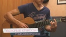 Тима Белорусских Мокрые кроссы Acoustic cover