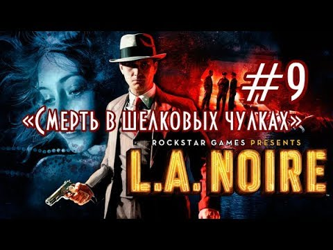 BAND FROM HELL ► Let's Play ► L.A. Noire ► Смерть в шелковых чулках 9