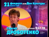 Сергей Дроботенко г. Шумиха 21 февраля 2018