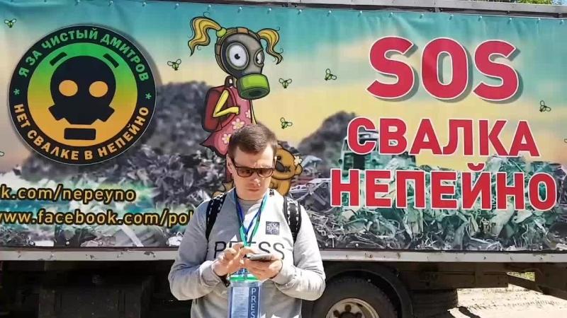 Народный сход против полигона Непейно в Дмитровском районе. Трансляция
