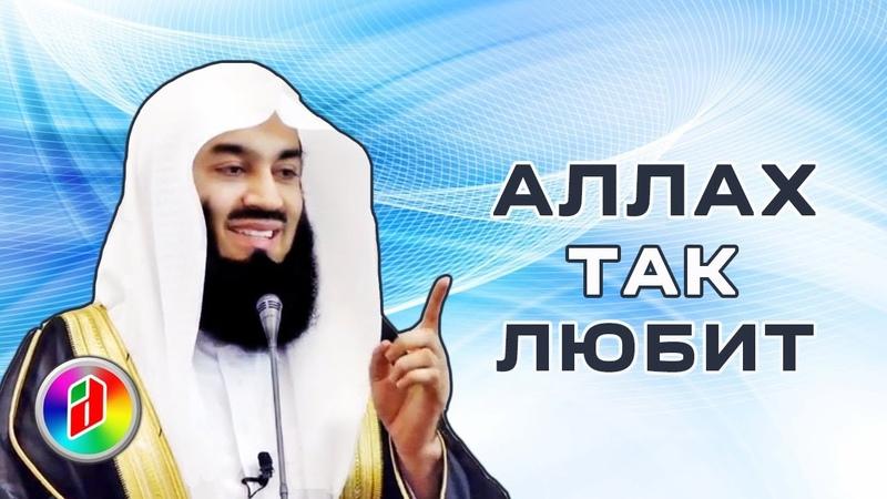ВОПРЕКИ ВСЕМ ТРУДНОСТЯМ | Муфтий Менк | Про любовь Аллаха