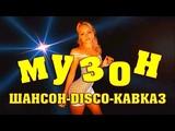 ШИКАРНЫЕ РУССКИЕ ПЕСНИ - ШАНСОН-DISCO-КАВКАЗ 2018