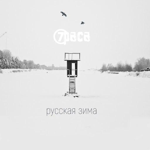 7раса альбом Русская зима