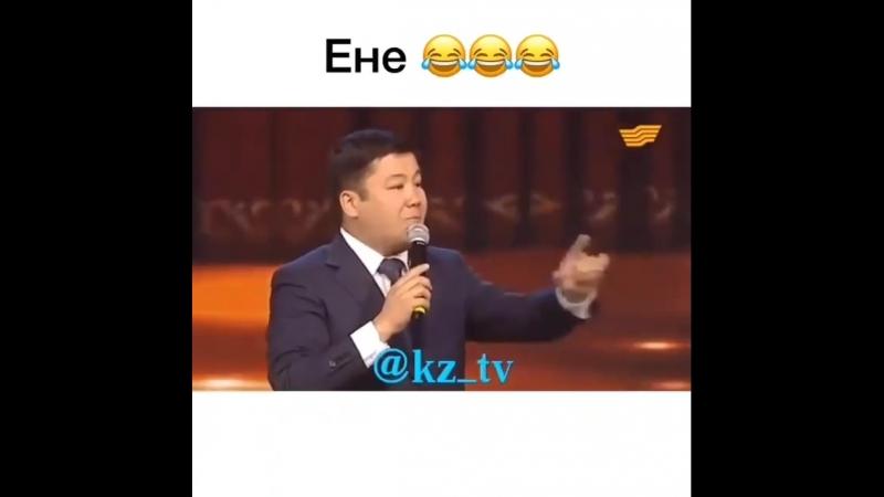Тұрсынбек Қабатов - Ене