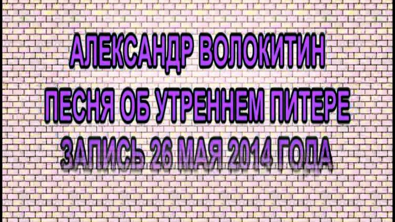 Александр Волокитин - ПЕСНЯ ОБ УТРЕННЕМ ПИТЕРЕ (Е.Клячкин) (Запись 26.05.2014)