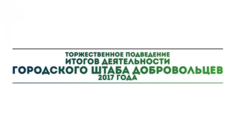 Подведение итогов работы Городского штаба добровольцев в 2017 году