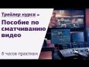 Сматчивание видео в DaVinci | 8-часовой курс для продвинутых от Родиона Жабрева | Трейлер