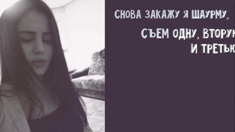 🌯 Кушай только Шаурму 🌯