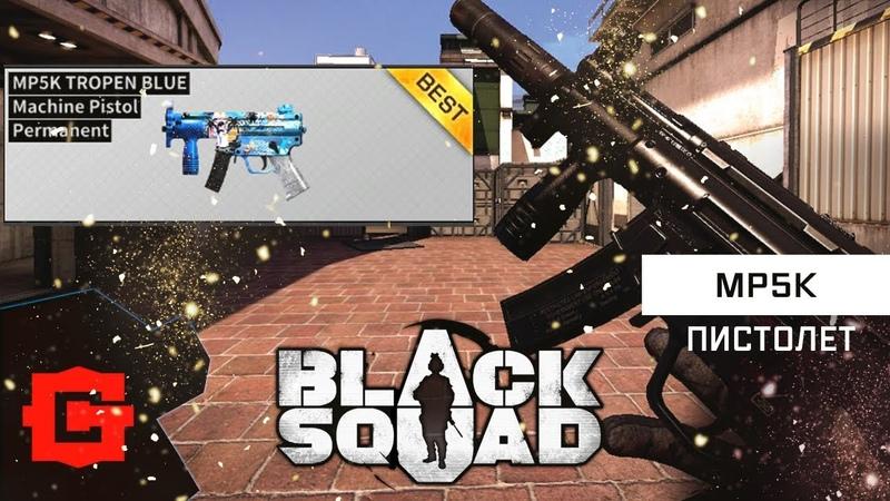 MP5K - BLACK SQUAD