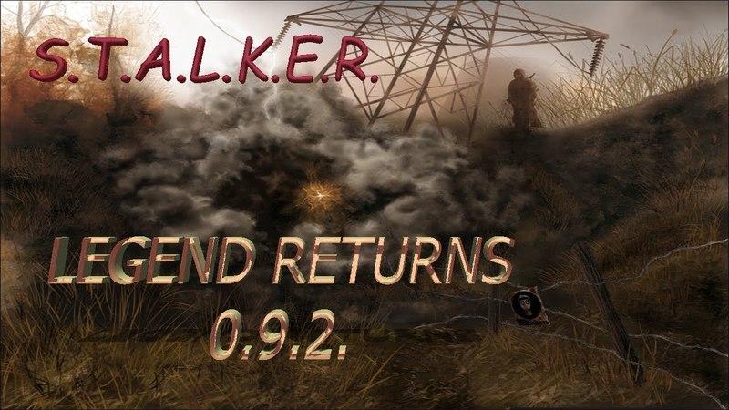 S.T.A.L.K.E.R. Legend Returns 0.9.2 (мод) Прохождение. Ч16. Огонь и демоны.