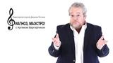 Радиотерапия опухоли Джакомо Пуччини