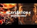 8 самых ожидаемых PS4 эксклюзивов