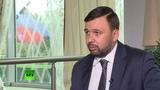 Врио главы #ДНР Денис #Пушилин рассказал о ситуации в регионе и гибели Захарченко
