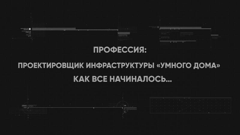 Рубрика с юмором о ВАЖНОМ Профессия Проектировщик инфраструктуры умного дома
