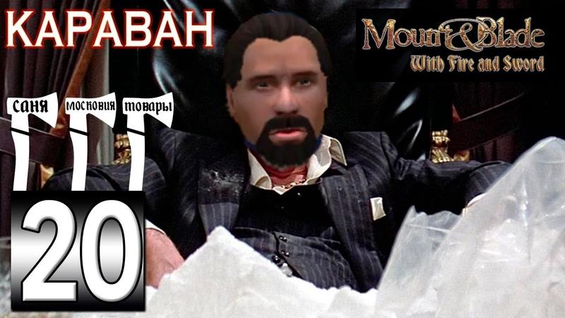 Прохождение Mount Blade Огнём и Мечом 20 Торговый барон
