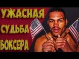 SportsNet Team САМЫЙ ЖУТКИЙ БОЙ В ИСТОРИИ БОКСА (ТРАГЕДИЯ В РИНГЕ)