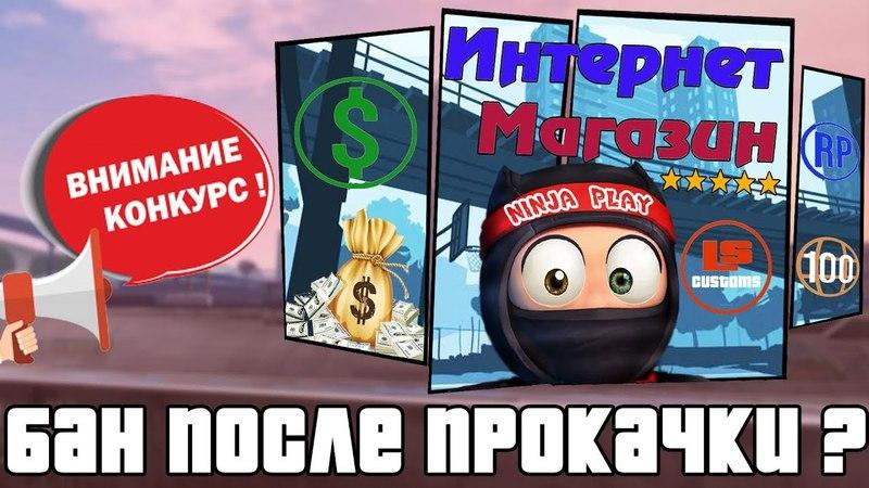 GTA 5 online Если бан после прокачки аккаунта