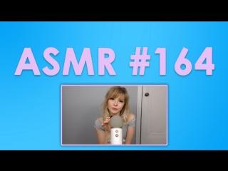 #164 ASMR ( АСМР ): ElleBelle - разные триггеры, касание, звук фольги, пластика, слизь, кисточка, губка