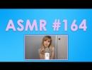 164 ASMR АСМР ElleBelle - разные триггеры, касание, звук фольги, пластика, слизь, кисточка, губка