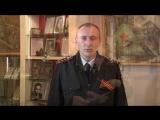 Я Помню. Я горжусь. Служу России! - Сергей Блинчиков, Новгородская область