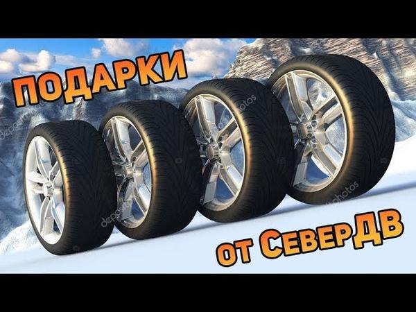 Призы от СеверДВ: комплект литья на новой резине и видеорегистратор! Конкурс стартовал!