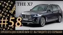 ПРЕЗЕНТАЦИЯ НОВОГО BMW X7. ВЫ УВИДИТЕ ЕГО ПЕРВЫМИ!