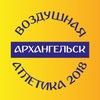 Воздушная Атлетика Архангельск - 2018