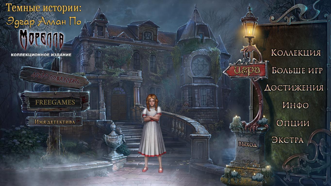 Темные истории 12: Эдгар Аллан По. Морелла. Коллекционное издание | Dark Tales 12: Edgar Allan Poe's Morella CE (Rus)