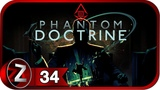 Phantom Doctrine Прохождение на русском #34 - Проводим два штурма FullHDPC
