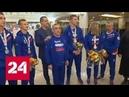 Мы первые Победители ЮОИ вернулись домой Россия 24