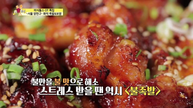 08.07.18 Отрывки из Gourmet Idols эп.1 (3)