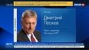 Новости на Россия 24 • Россия не собирается присоединять ДНР и ЛНР