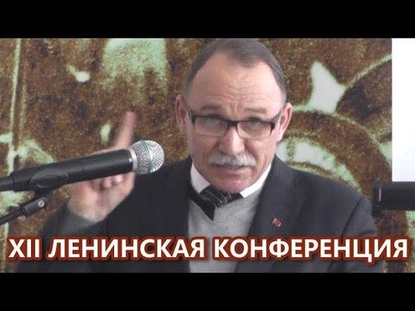 Государство и революция. М.М.Деревянко. XII Ленинская конференция