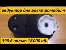 Редуктор для детского электромобиля rs390 6 вольт 18000 об.