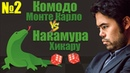 2 Komodo - Накамура: фора конь за пешку!