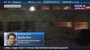Новости на Россия 24 Шахта Северная новый взрыв новые жертвы