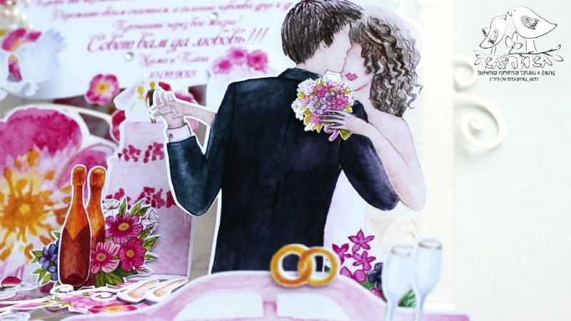 Видео-обзор Свадебной открытки и Книга пожеланий для Жени и Юли