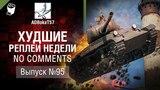 Худшие Реплеи Недели - No Comments №95 - от ADBokaT57 [World of Tanks]