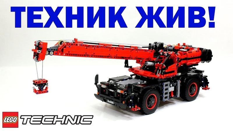 Лего Техник 42082 Передвижной кран Обзор Lego Technic Rough Terrain Crane Review