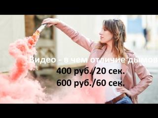 Цветной дым - смотрим и выбираем за 400 руб. или 600 руб.? И в чем разница!